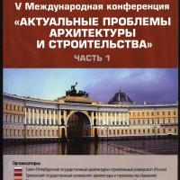Международная конференция «Актуальные проблемы архитектуры и строительства»